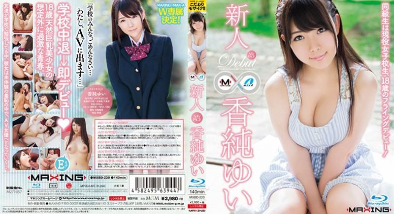 MXBD-220 Uncensored Leaked 新人 香純ゆい ~同級生は現役女子校生、18歳のフライングデビュー!~