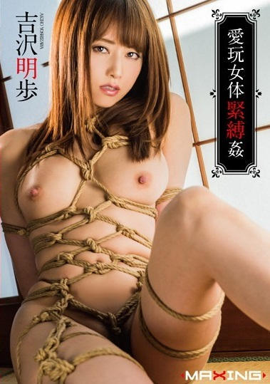 MXGS-861 Uncensored Leaked 愛玩女体緊縛姦 吉沢明歩