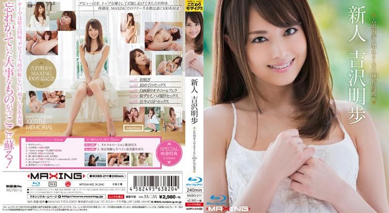 MXBD-211 吉沢明歩×MAXING100作品記念 新人 吉沢明歩