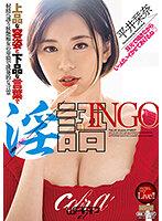EKW-074 淫語INGO 平井栞奈