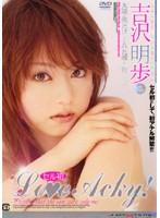 MXNB-001S Uncensored Leaked セル初 LoveAcky! 吉沢明歩
