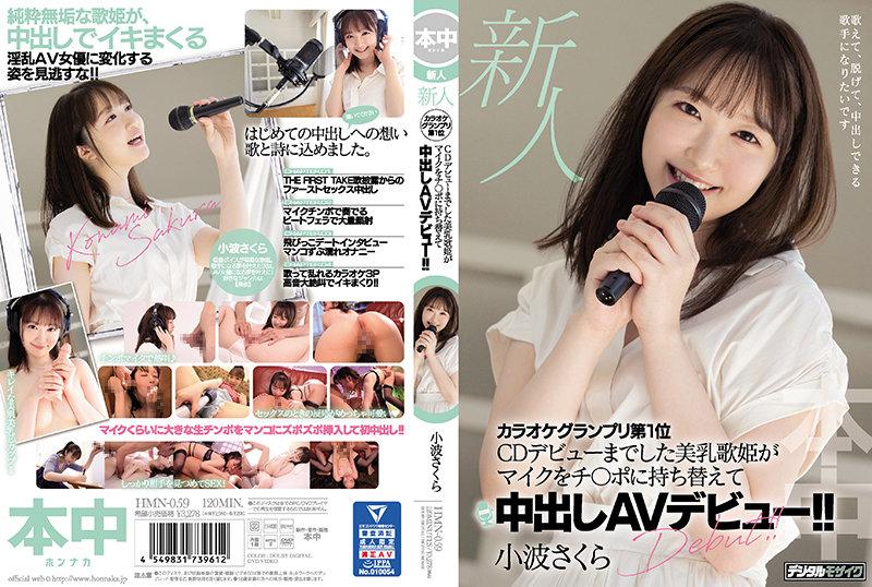 6000Kbps FHD HMN-059 新人 カラオケグランプリ第1位 CDデビューまでした美乳歌姫がマイクをチ○ポに持ち替えて中出しAVデビュー!! 小波さくら