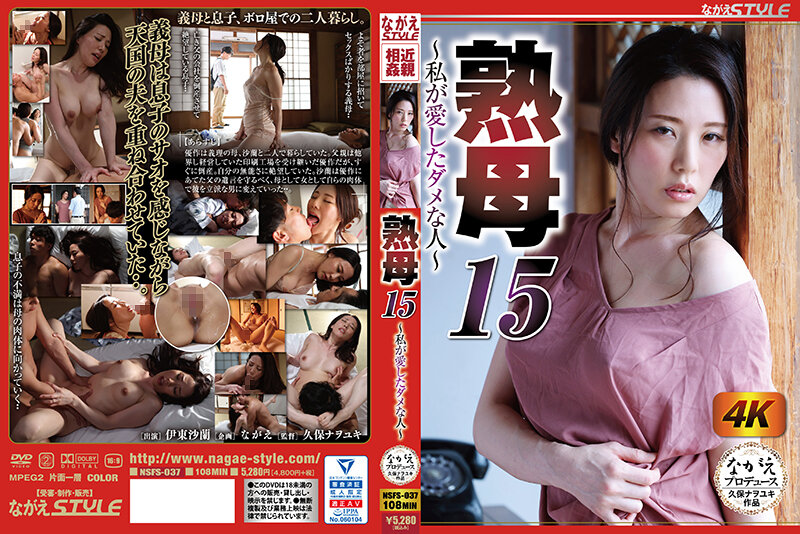 6000Kbps FHD NSFS-037 熟母15 ~私が愛したダメな人~ 伊東沙蘭