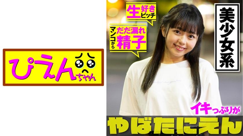 552PIEN-001 のん (泉りおん)